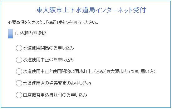 東大阪市_受付画面イメージ