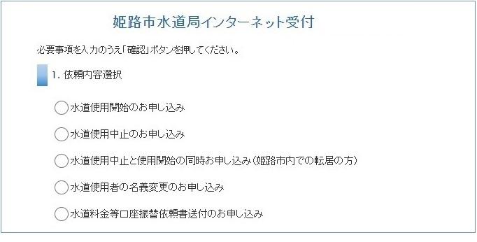 1_姫路市