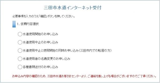 2_三田市